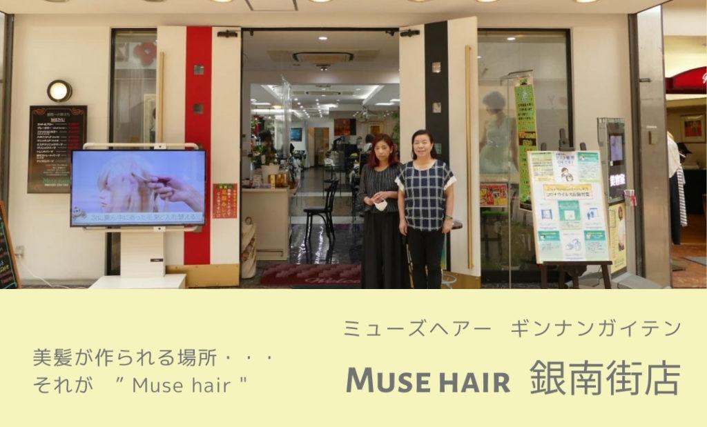 Muse hair 銀南街店