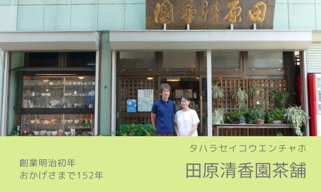 田原清香園茶舗