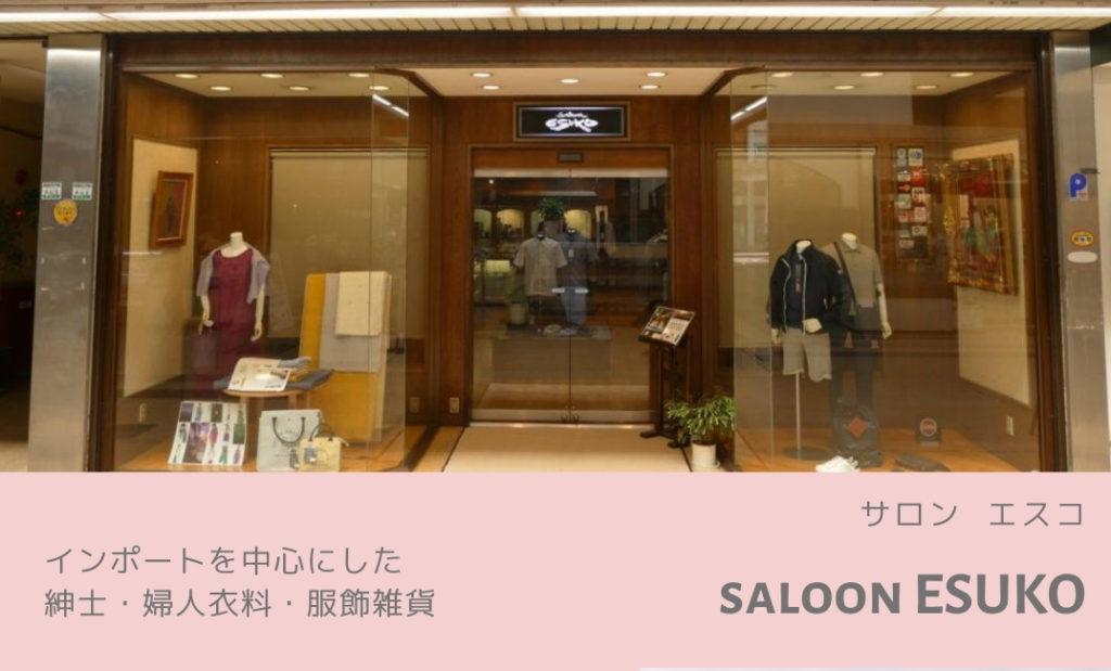 saloon ESUKO(サロン・エスコ)