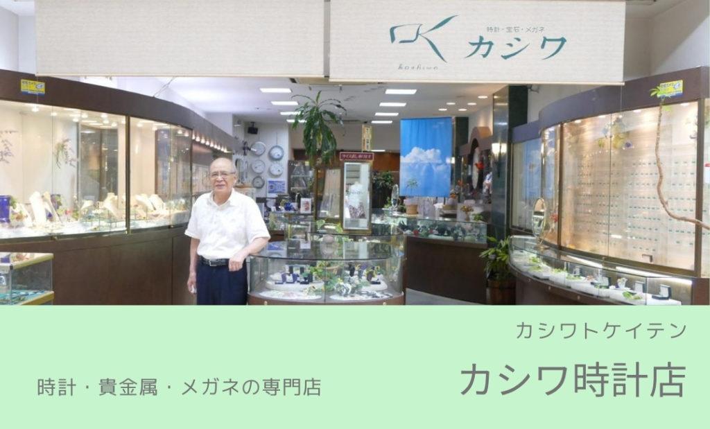 カシワ時計店