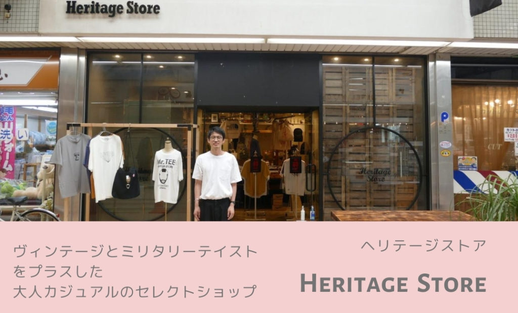 Heritage Store(ヘリテージストア)