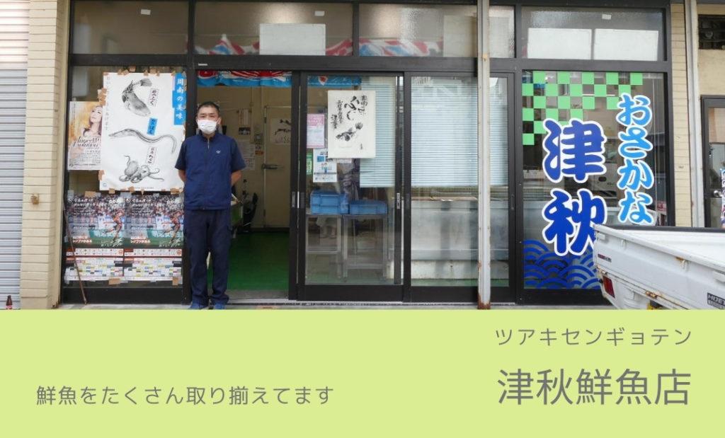 津秋鮮魚店