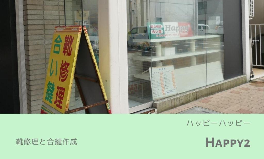 Happy2(ハッピーハッピー)
