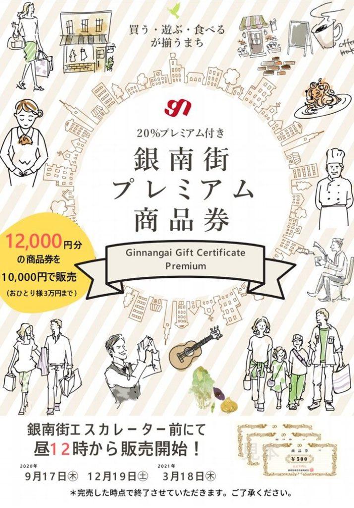 2020年9月17日(木) 銀南街プレミアム商品券を発売!
