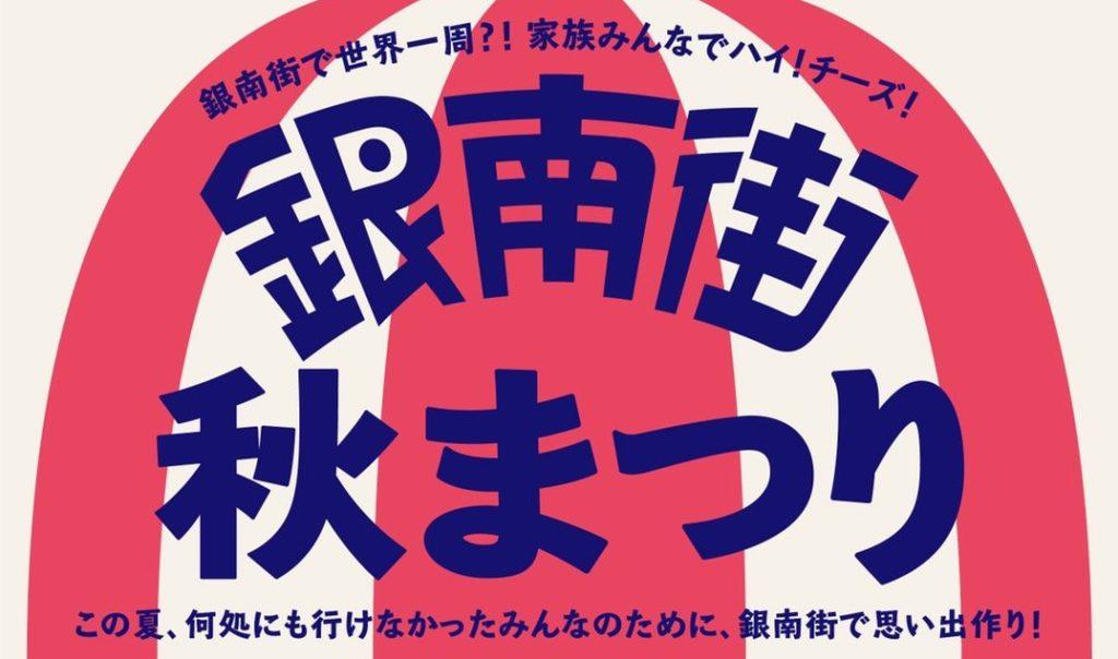 「銀南街秋まつり」を2020年9月20日(日)に開催!