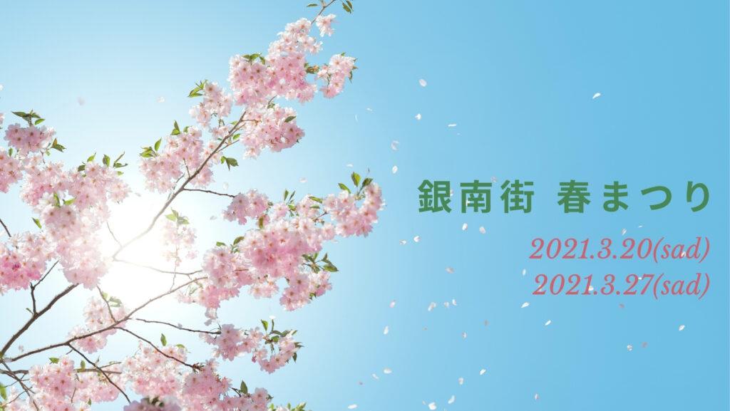 【銀南街春まつり開催】3/20(土)・3/27(土)