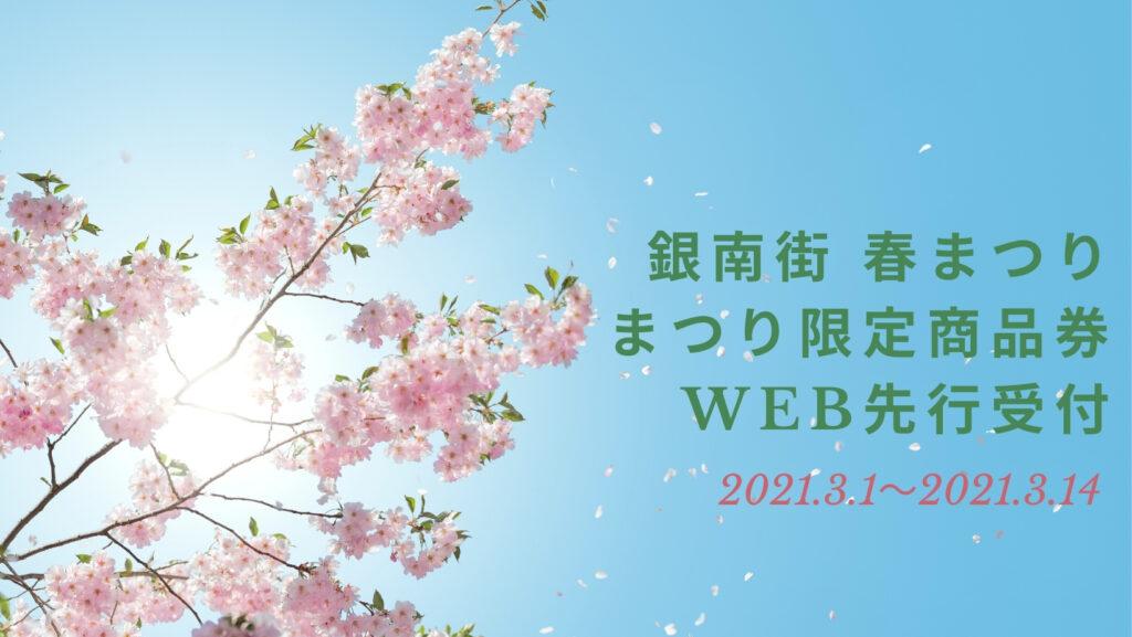 徳山銀南街 春祭り web先行販売